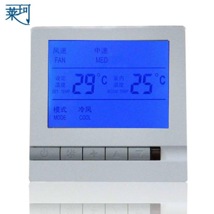 莱珂K805中央空调液晶温控器 风机盘管温度控制器末端三速控温开关